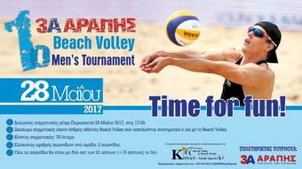 Event : 1ο 3A ΑΡΑΠΗΣ beach volley tournament